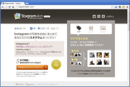 Instagramの写真でアルバムサイトを作れる「Stagramaker」を使ってみた!