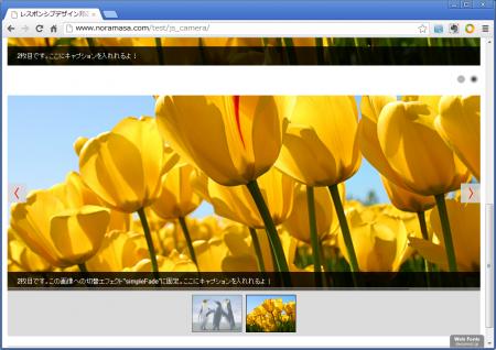レスポンシブデザイン対応でエフェクトも豊富なスライダー「camera.js」の実装メモ