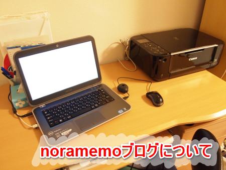 野良メモ -noramemo- について