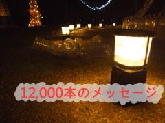 12,000本のメッセージが詰まったペットボトルイルミネーションを見に行ってきました