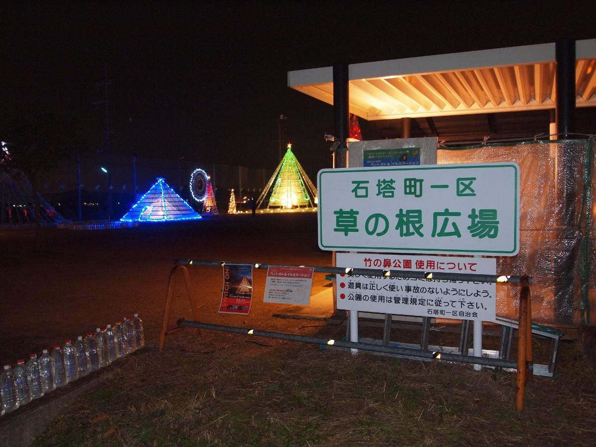 東近江市石塔町 竹の鼻文化センター横草の根広場