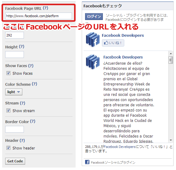 Like Box(Facebook)の最小設定