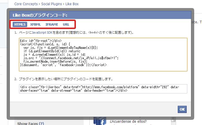 サイトに埋め込んだLike Box(Facebook)のウォールが表示されない時の対処法