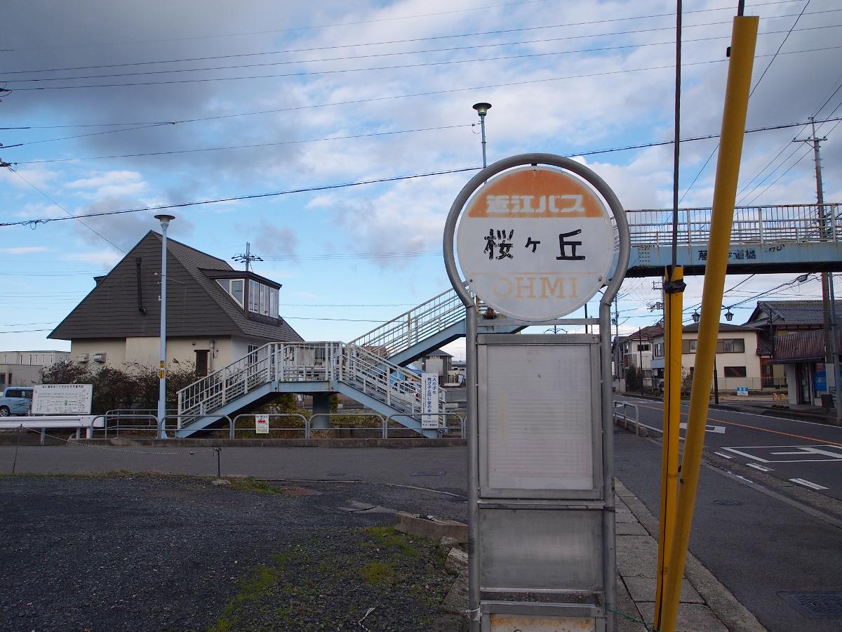 近江八幡市桜ヶ丘バス停近くのカフェ&レストラン「merci」