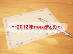 2012年のnoramasaを振り返って ~ 2012noraまとめ ~