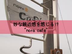 """妙な親近感を感じる!?""""nora cafe""""(ノラカフェ)"""