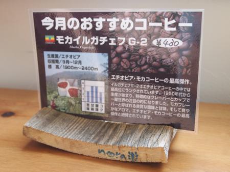 その月々のおすすめのコーヒー紹介
