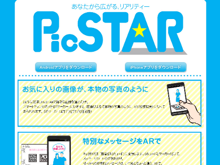 PicSTAR(スマートフォンアプリ)