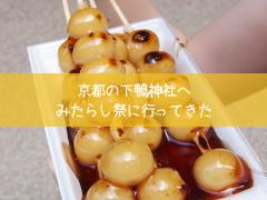 京都の下鴨神社へみたらし祭(御手洗祭)に行ってきた