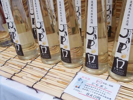 シャンパン「ジャポン」