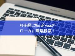お手軽にWordPressのローカル環境構築!