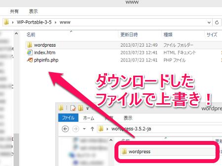 ローカル環境のファイルを日本語版ファイルで上書き