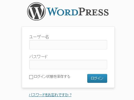 管理画面を表示すると表記が日本語に!