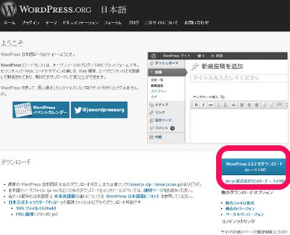 WordPress日本語公式サイトのから最新版のファイルをダウンロード