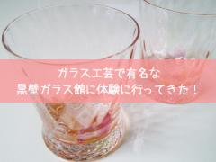 ガラス工芸で有名な黒壁ガラス館に体験に行ってきた!
