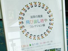 滋賀県発祥だった!飛び出し坊や コレクション展に行ってきました