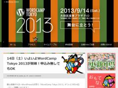 [:N]WordPressのお祭り!「WordCamp Tokyo 2013」に行ってきました