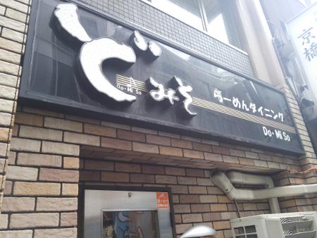 ラーメン屋さん・京橋「ど・みそ」