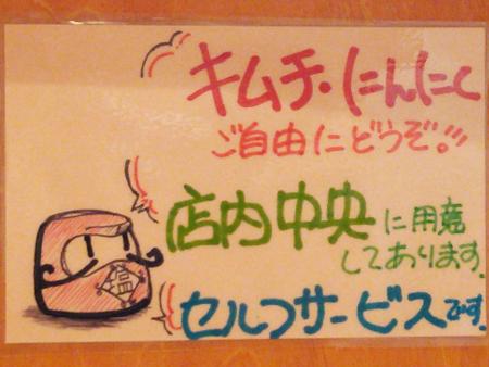 キムチ・にんにくはセルフ制で食べ放題です!