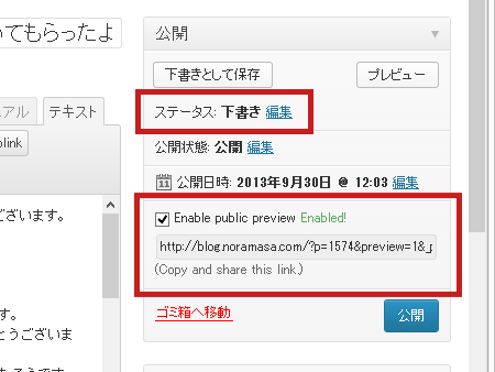 Public Post Previewの使い方