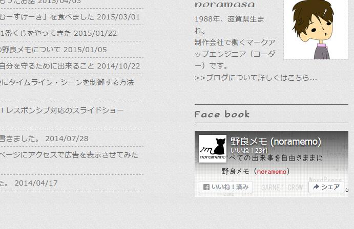 [:N]「Like Box」が終了!?新しいFacebookプラグイン「Page Plugin」に切り替えよう